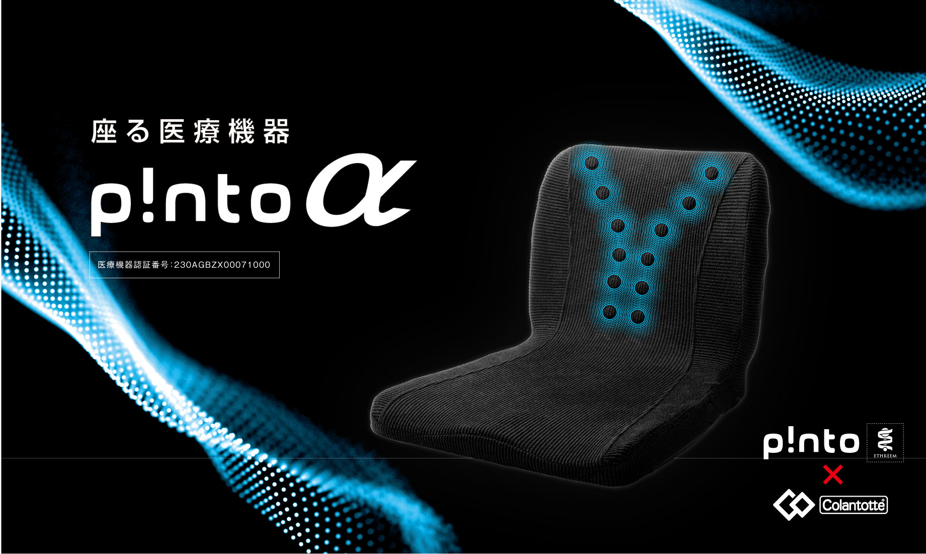 ITEM | P!NTO SEATING DESIGN The design in which align our bodies