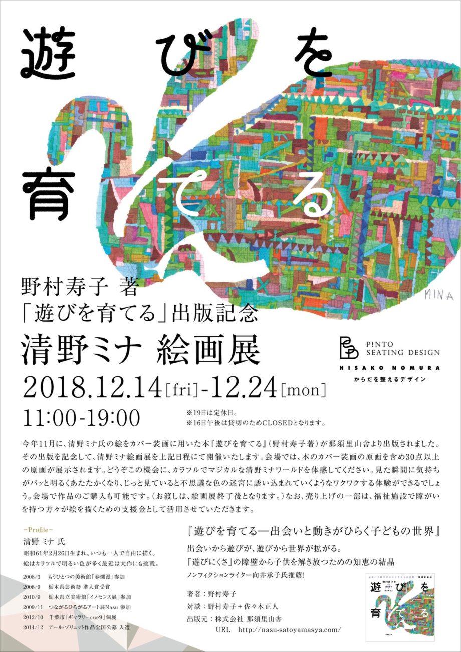 清野ミナ絵画展のお知らせ