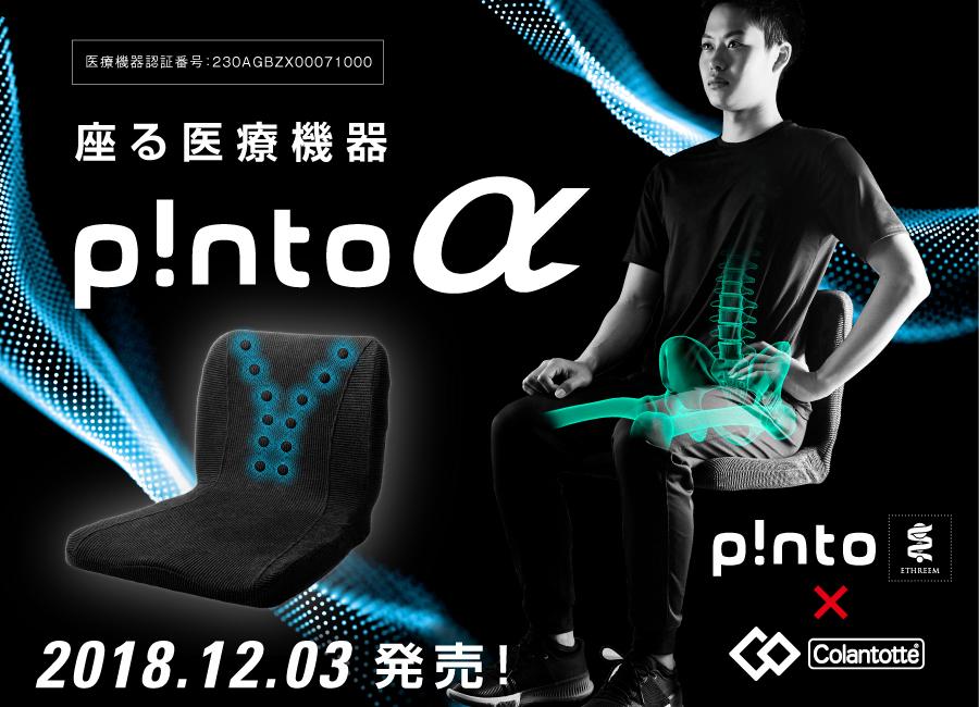 医療機器認証された「p!nto α(ピント アルファ)」が本日より発売!