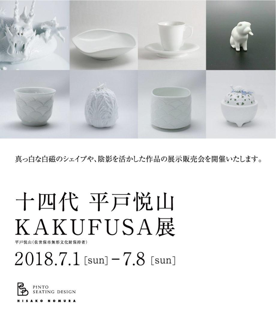 十四代 平戸悦山  KAKUFUSA展