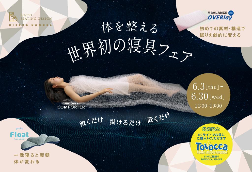 「体を整える 世界初の寝具フェア 」のお知らせ